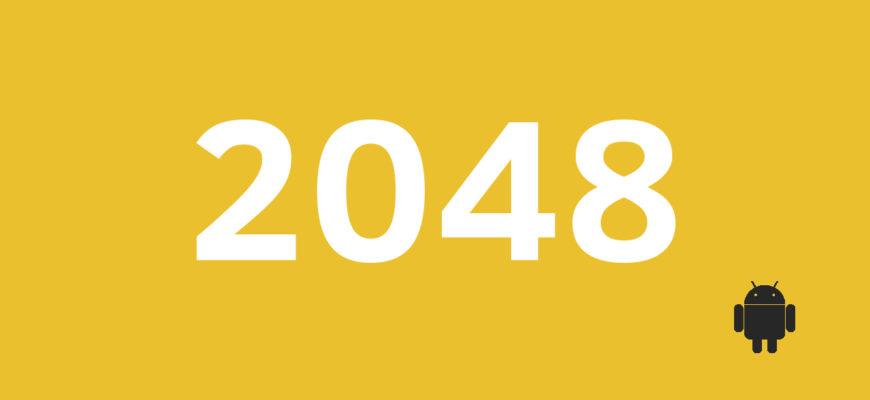 2048 очарование