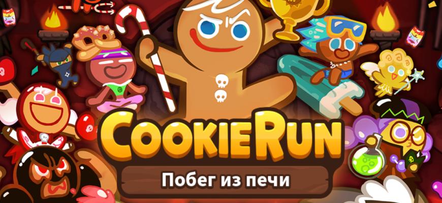 Cookie Run Побег из печи