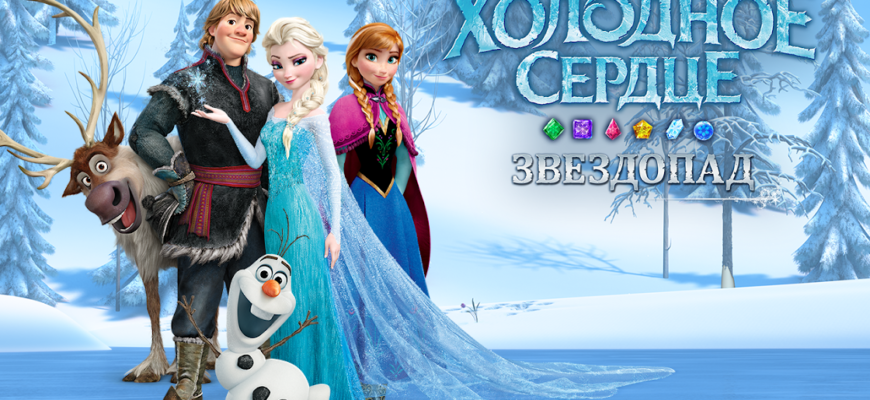 Disney Холодное Сердце Звездопад