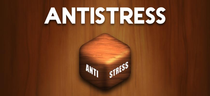 Антистресс - расслабляющие игры-симуляторы