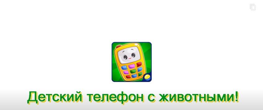 Детский телефон игры с животными, цифрами, музыкой