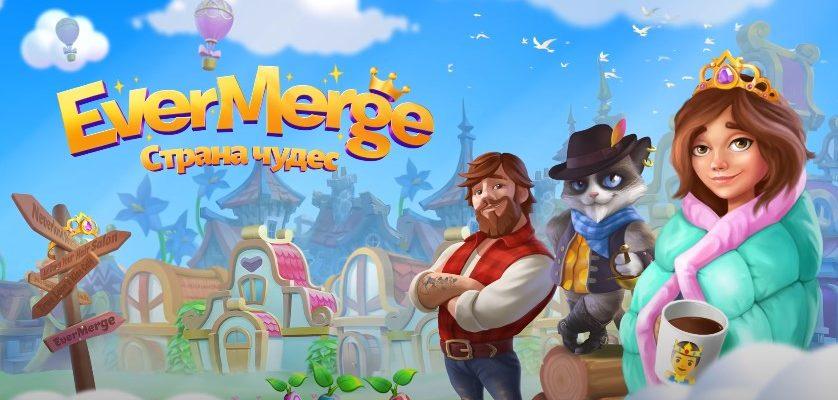 EverMerge собери героев и построй Страну чудес