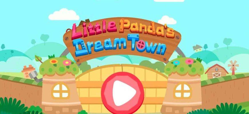 Город маленькой панды моя мечта