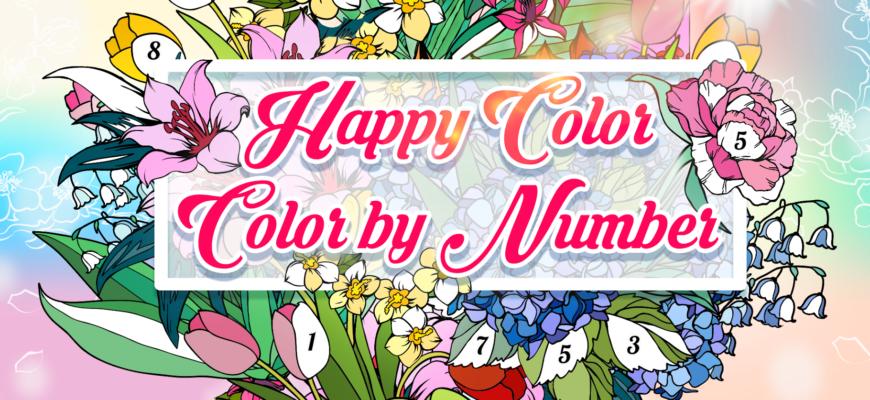 Happy Color – раскраска по номерам