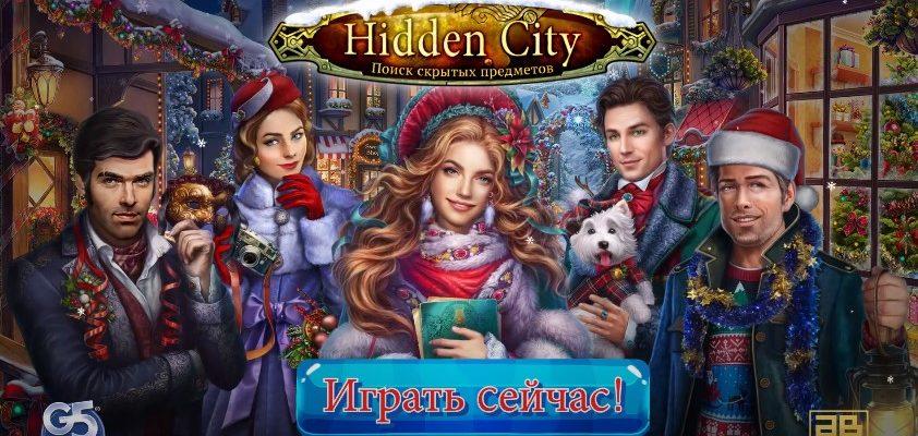 Hidden City Поиск скрытых предметов
