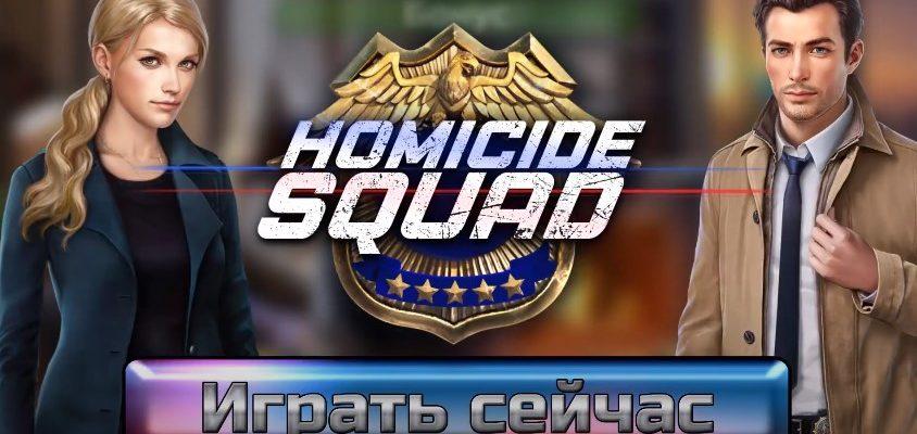 Homicide Squad Поиск скрытых предметов и улик