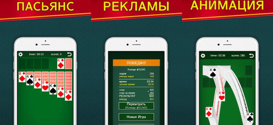 Косынка Пасьянс - играй бесплатно! без интернета!
