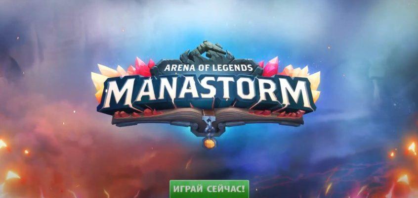 Manastorm Arena of Legends