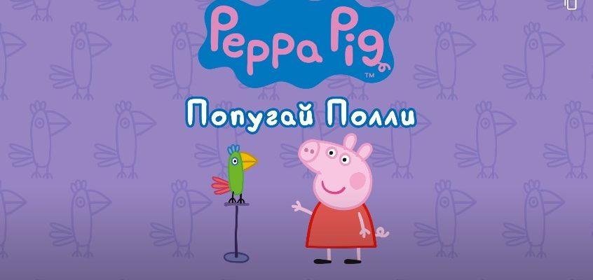 Peppa Pig (Свинка Пеппа) Попугай Полли