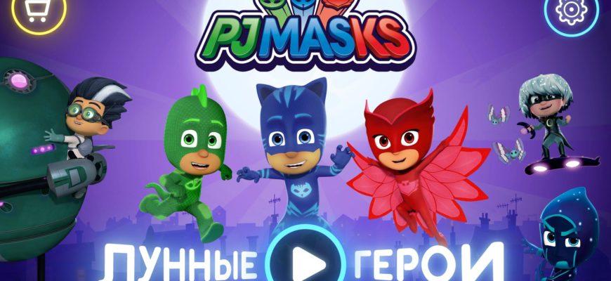 PJ Masks Герои в масках Лунные герои