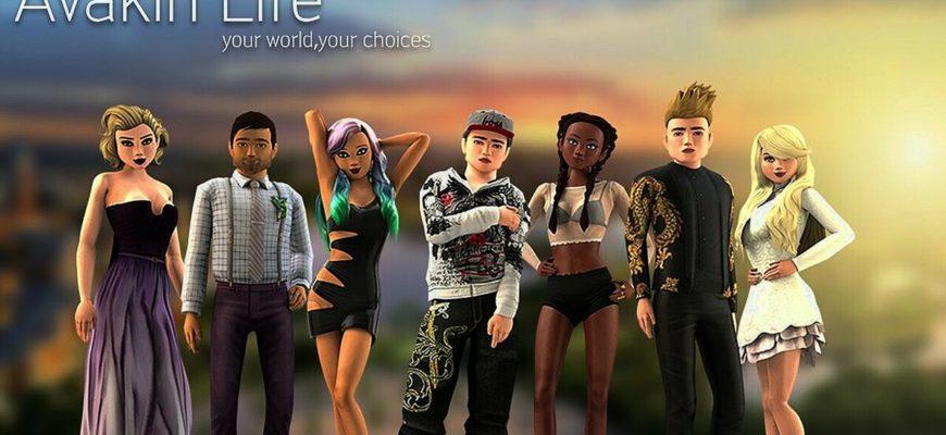 Avakin Life - Виртуальный 3D-мир