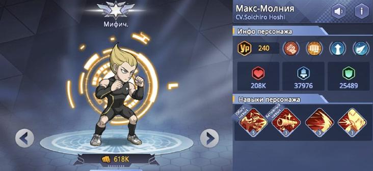 макс-молния