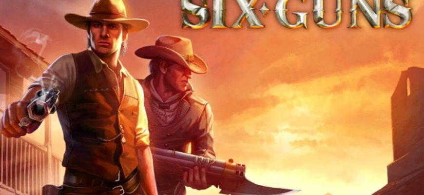 Six-Guns Разборки банд
