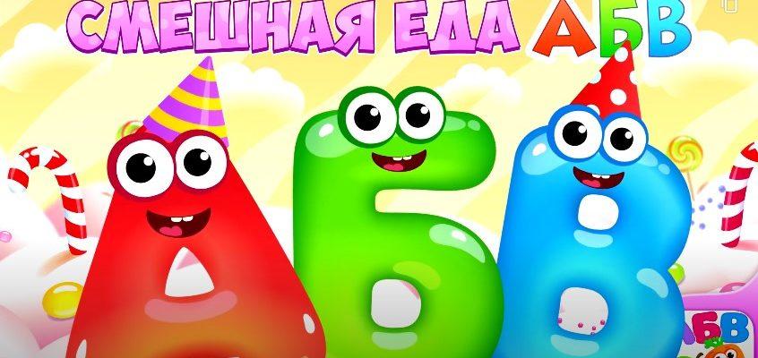 Смешная еда Учим буквы📚 Игры и Алфавит для детей