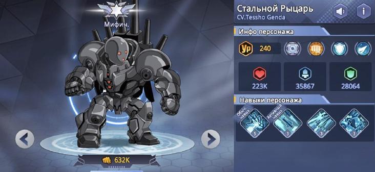 стальной рыцарь