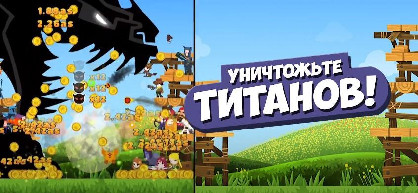 Убийца Титанов 2 Tap Titans 2