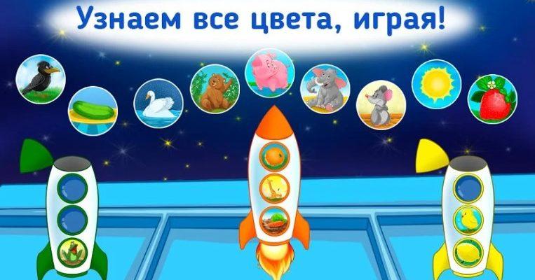Учим цвета для малышей - игры для детей