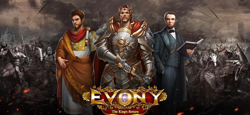 Evony – Возвращение Короля