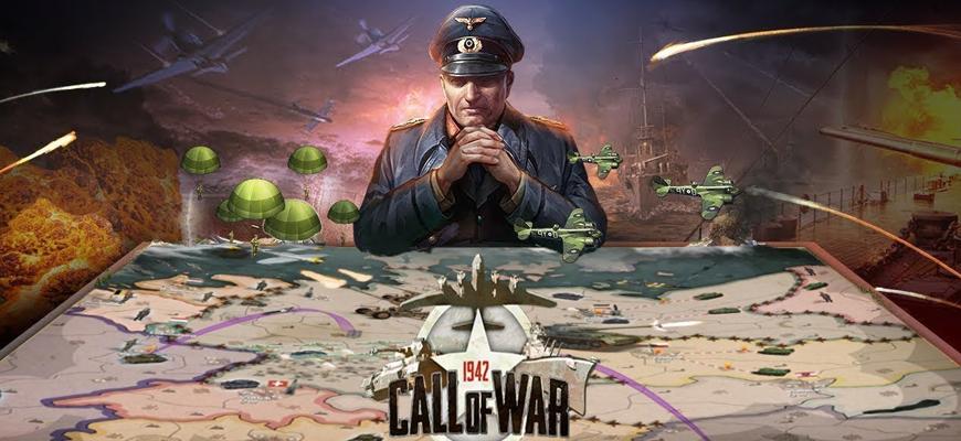 Зов Войны